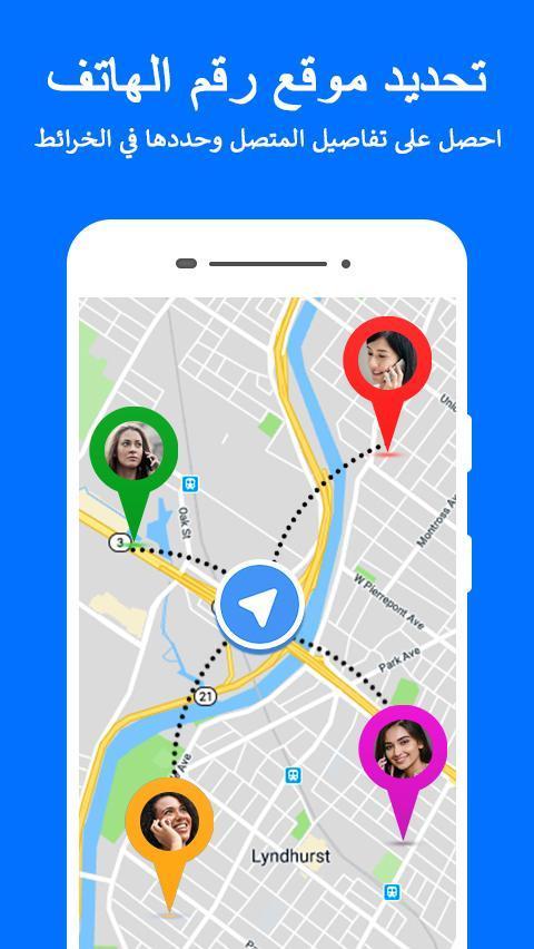 موقع رقم الجوال محدد موقع المكالمات الهاتفية For Android Apk Download