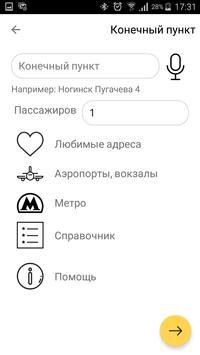 Jetman Ногинск screenshot 2