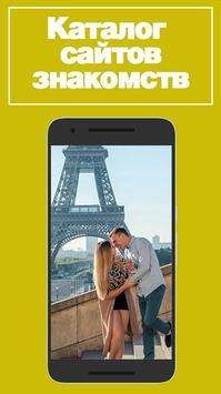 Сайты знакомств без регистрации постер