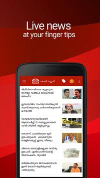 Manorama Online News App - Malayala Manorama screenshot 1