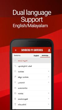 Manorama Online News App - Malayala Manorama screenshot 4
