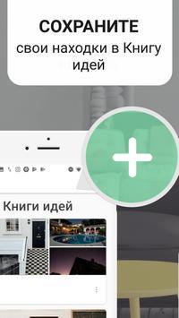 Homify - вдохновение для дома скриншот 1