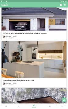 Homify - вдохновение для дома скриншот 9
