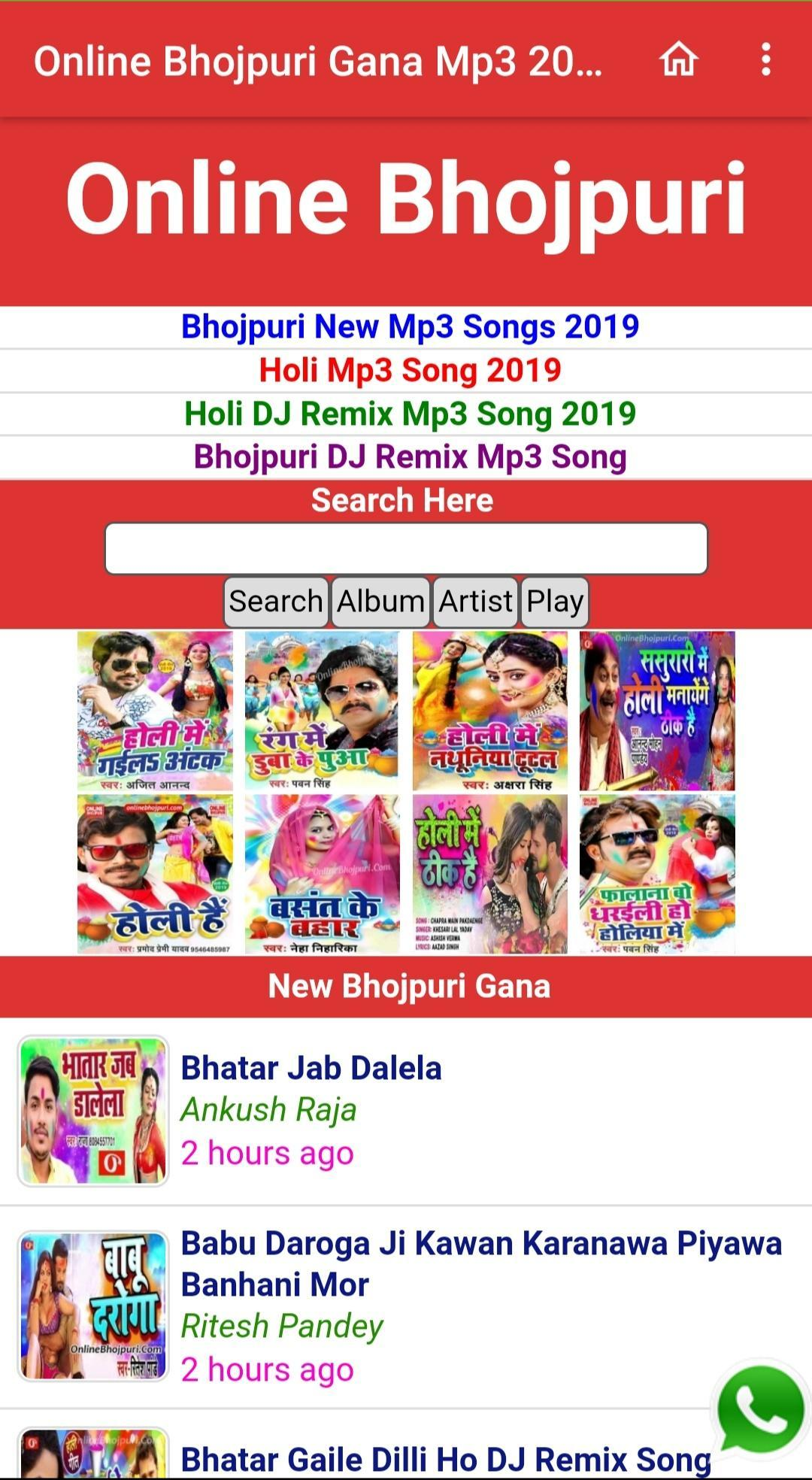 Online Bhojpuri for Android - APK Download