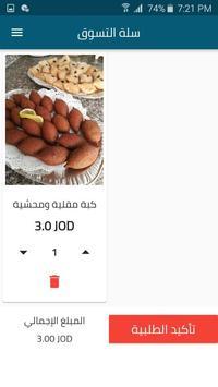 اللقمة الطيبة للتواصي screenshot 4