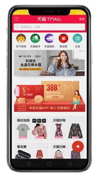 Online Shopping China - China Shopping screenshot 2