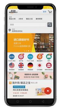 Online Shopping China - China Shopping screenshot 4