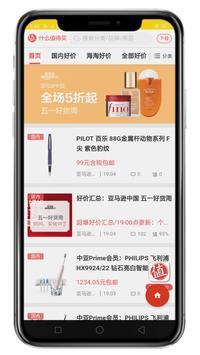 Online Shopping China - China Shopping screenshot 6
