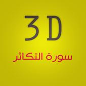 3D Surat Al-Tkathor icon