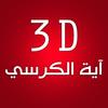 3D Ayet Alkorsi Zeichen
