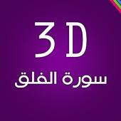 3D Surat AL-Falaq icon