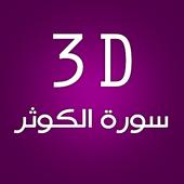 3D Surat Al-kawthar icon