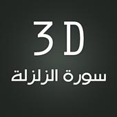 3D Surat Az-Zalzalah icon