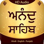 Anand Sahib Audio Path icon