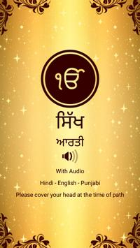 Sikh Aarti Audio poster