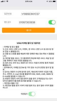 Vinu screenshot 4