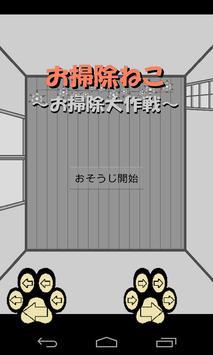 お掃除ねこ~お掃除大作戦~ poster