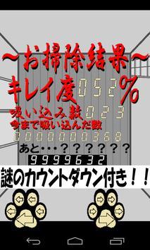 お掃除ねこ~お掃除大作戦~ screenshot 3