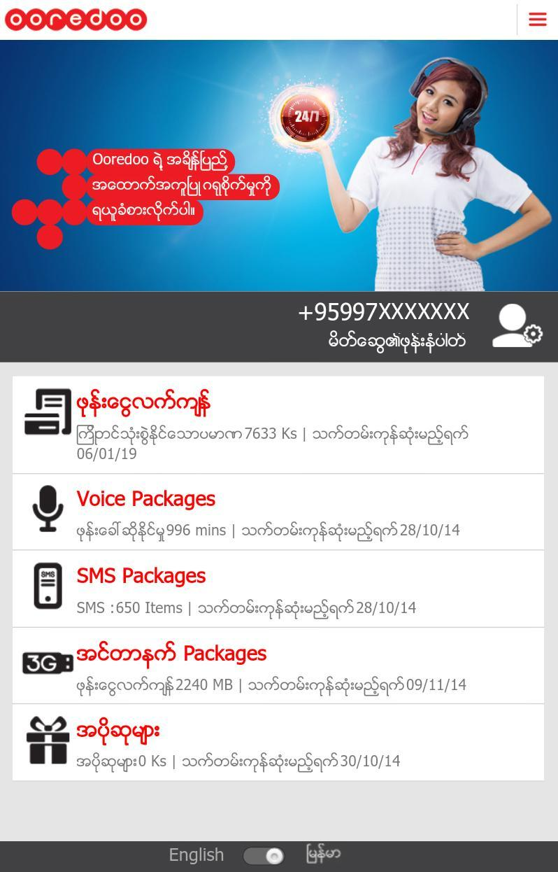 My Ooredoo for Android - APK Download