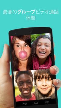 ooVooのビデオ通話、テキストメッセージ、および音声通話 ポスター