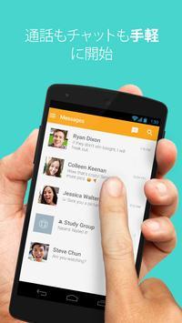 ooVooのビデオ通話、テキストメッセージ、および音声通話 スクリーンショット 13
