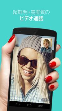 ooVooのビデオ通話、テキストメッセージ、および音声通話 スクリーンショット 11