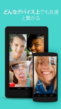 ooVooのビデオ通話、テキストメッセージ、および音声通話 スクリーンショット 2