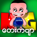 MM_KG_Song ( Myanmar KG Application )