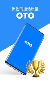 OTO免费国际电话 截圖 1