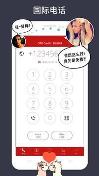 OTO全球国际电话 海报