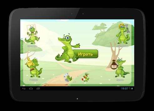 Крокодил скриншот 9