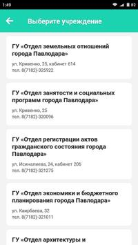 Open Akimat (Pavlodar) screenshot 3