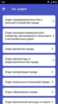 Open Akimat (Pavlodar) screenshot 2
