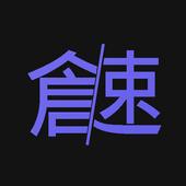 倉頡/速成練習工具 Zeichen