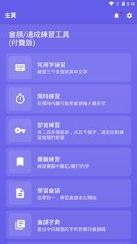倉頡/速成練習工具 Plakat