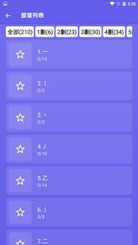 倉頡/速成練習工具 Screenshot 3