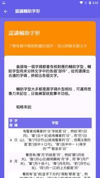 倉頡/速成練習工具 Screenshot 5