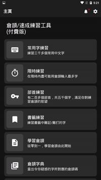 倉頡/速成練習工具 Screenshot 6