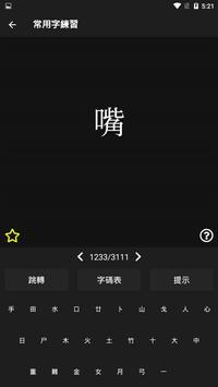 倉頡/速成練習工具 Screenshot 7