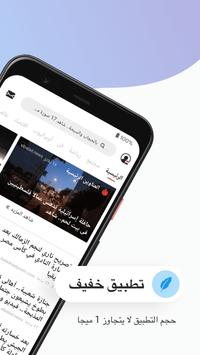 Opera News Lite - بيانات أقل، أخبار أكثر الملصق