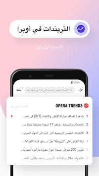 Opera News Lite - بيانات أقل، أخبار أكثر تصوير الشاشة 2