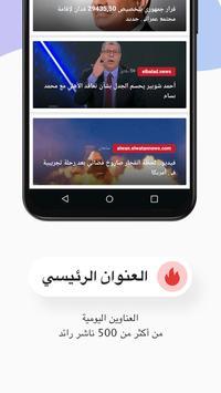 Opera News Lite - بيانات أقل، أخبار أكثر تصوير الشاشة 4