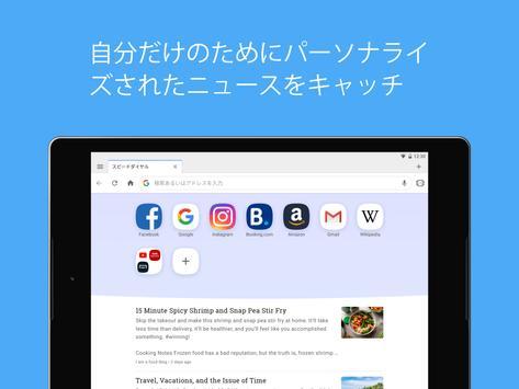 Opera beta スクリーンショット 8