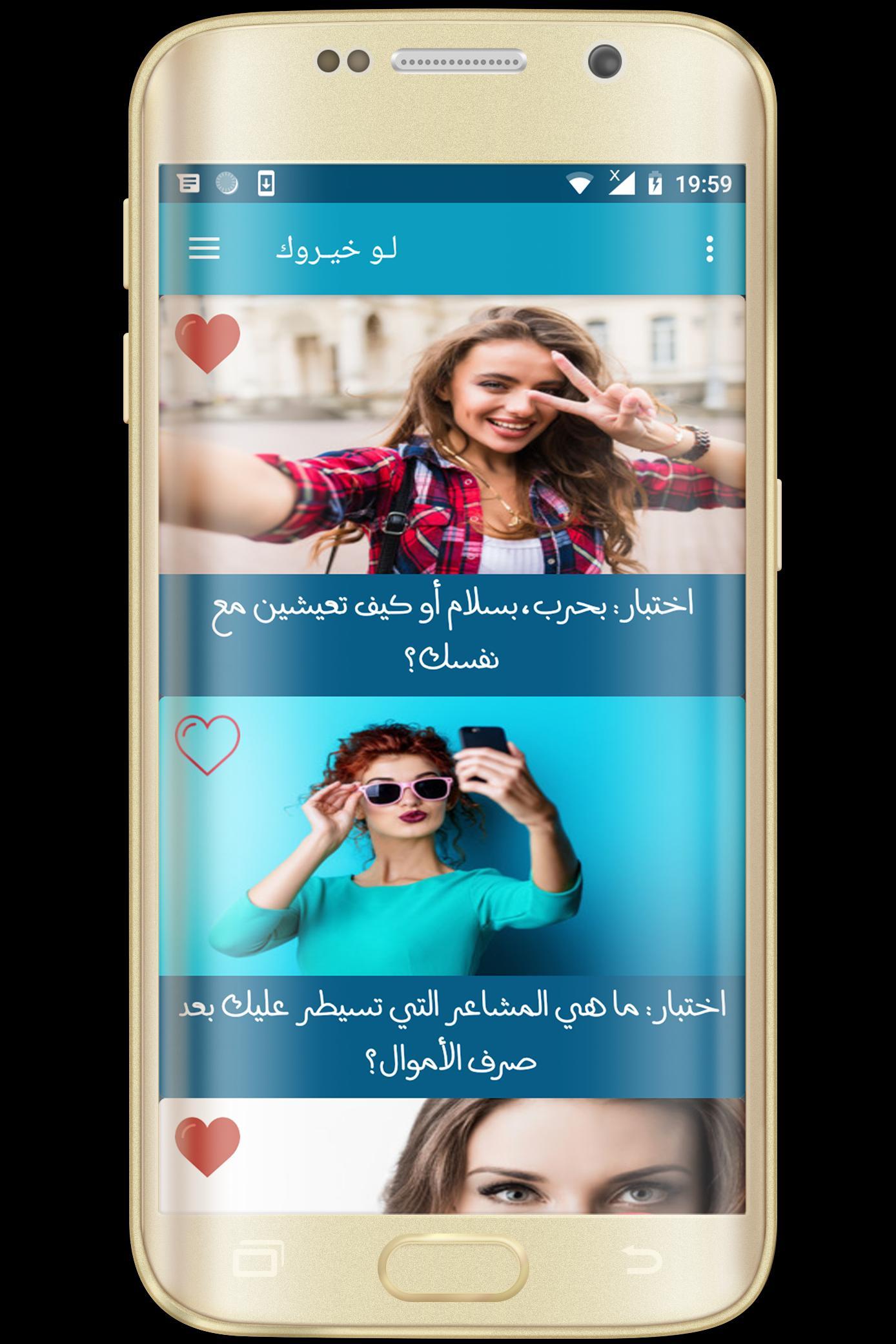 لو خيروك للبنات For Android Apk Download 12