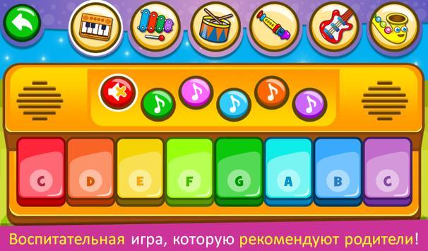 пианино дети  - Музыка и песни скриншот 16