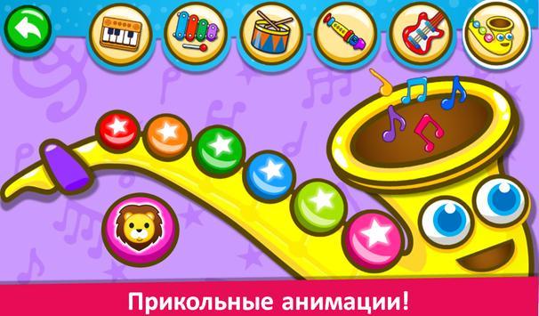пианино дети  - Музыка и песни скриншот 2