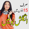 انگریزی سیکھیں Learn English Speaking in Urdu icon
