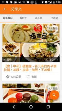 食在方便 screenshot 7