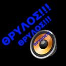 Apoel Sinthimata-APK