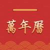 萬年曆-日曆老黃曆農民曆黃道吉日放假調休安排 icon